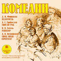 Николай Гоголь - Комедии