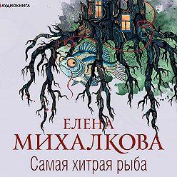 Елена Михалкова - Самая хитрая рыба