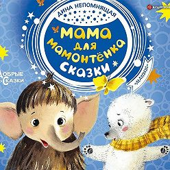 Дина Непомнящая - Мама для мамонтёнка. Сказки