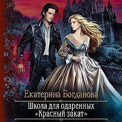 Екатерина Богданова - Школа для одаренных «Красный закат»