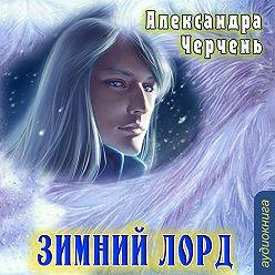 Александра Черчень - Зимний лорд (рассказ)