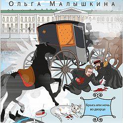 Ольга Малышкина - Книга 3. Брысь, или Ночь во дворце