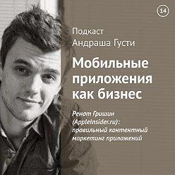 Андраш Густи - Ренат Гришин (AppleInsider.ru): правильный контентный маркетинг приложений