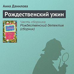 Анна Данилова - Рождественский ужин