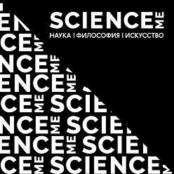 Илья Печёнкин - Архитектура Шехтеля: русский модерн и философия