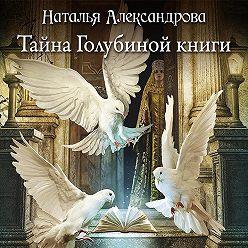 Наталья Александрова - Тайна Голубиной книги
