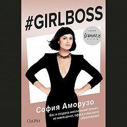 София Аморузо - #Girlboss. Как я создала миллионный бизнес, не имея денег, офиса и высшего образования
