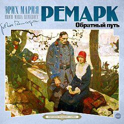 Эрих Мария Ремарк - Обратный путь