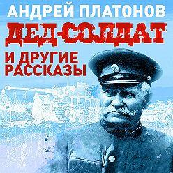 Андрей Платонов - Дед-солдат и другие рассказы