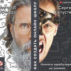 Сергей Капустин - Как создать онлайн-школу