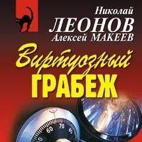 Николай Леонов - Виртуозный грабеж