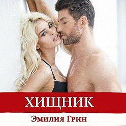 Эмилия Грин - Хищник
