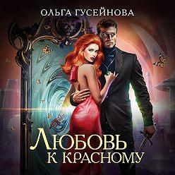 Ольга Гусейнова - Любовь к красному