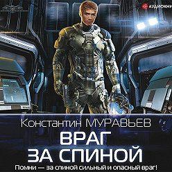 Константин Муравьёв - Враг за спиной