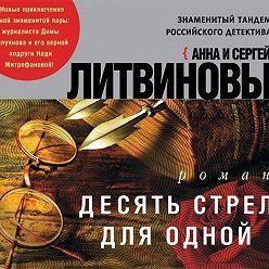 Анна и Сергей Литвиновы - Десять стрел для одной