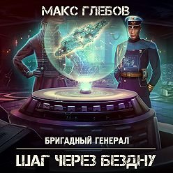 Макс Глебов - Шаг через бездну