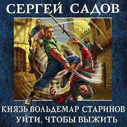 Сергей Садов - Уйти, чтобы выжить
