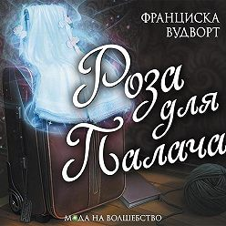 Франциска Вудворт - Роза для Палача