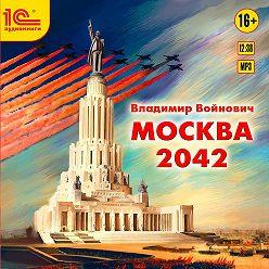 Владимир Войнович - Москва 2042