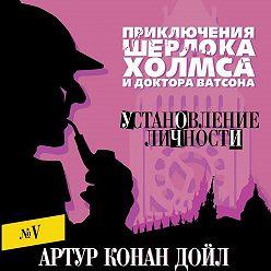 Артур Конан Дойл - Установление личности