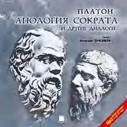 Платон - Апология Сократа и другие диалоги