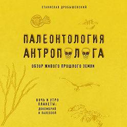 Станислав Дробышевский - Палеонтология антрополога. Книга 1. Докембрий и палеозой