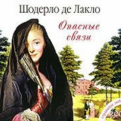 Шодерло Лакло - Опасные связи
