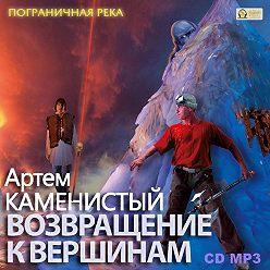 Артем Каменистый - Возвращение к вершинам