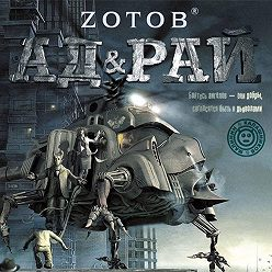 Георгий Зотов - Ад & рай
