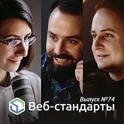 Алексей Симоненко - Выпуск №74
