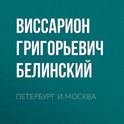 Виссарион Белинский - Петербург и Москва