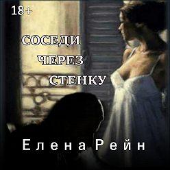 Елена Рейн - Соседи через стенку
