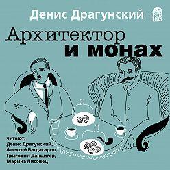Денис Драгунский - Архитектор и монах