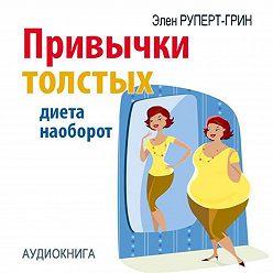 Элен Руперт-Грин - Привычки толстых. Диета наоборот