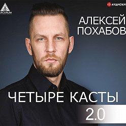 Алексей Похабов - Четыре касты. 2.0