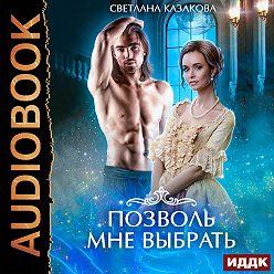Светлана Казакова - Позволь мне выбрать