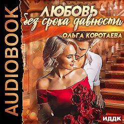 Ольга Коротаева - Любовь без срока давности