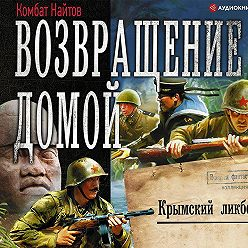 Комбат Найтов - Возвращение домой. Крымский ликбез