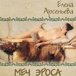 Елена Арсеньева - Меч Эроса