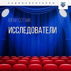 Юрий Сотник - Исследователи