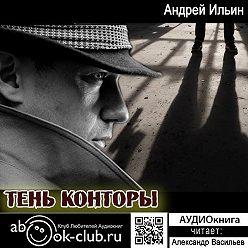 Андрей Ильин - Тень Конторы