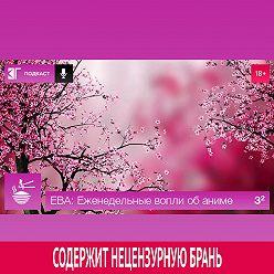 Михаил Судаков - Выпуск 3.2