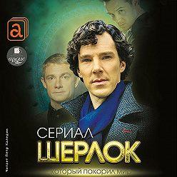 Елизавета Бута - Шерлок. Сериал, который покорил мир