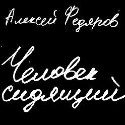 Алексей Федяров - Человек сидящий