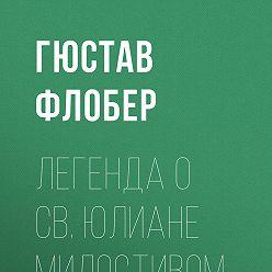 Гюстав Флобер - Легенда о св.Юлиане Милостивом