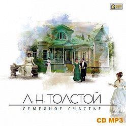 Лев Толстой - Семейное счастье
