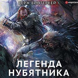 Серж Винтеркей - Легенда нубятника
