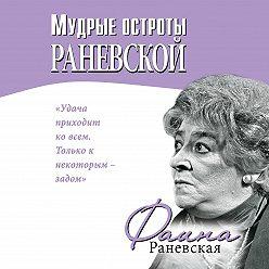 Фаина Раневская - Мудрые остроты Раневской