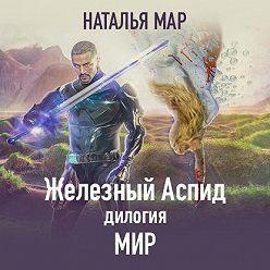 Наталья Мар - Железный Аспид. Книга 2: Мир