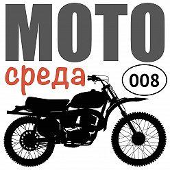 Олег Капкаев - Что нужно байкеру вдорогу?
